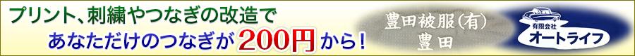 プリント、刺繍やつなぎの改造であなただけのつなぎが200円から!
