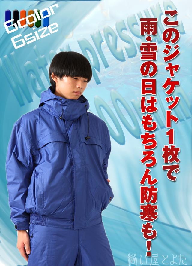 このジャケット1枚で雨・雪の日は もちろん防寒も!