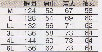 2803_防水・防寒ジャケットsize表