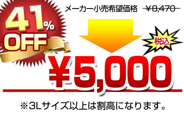 ノータックカーゴ送料無料S~LLサイズ価格