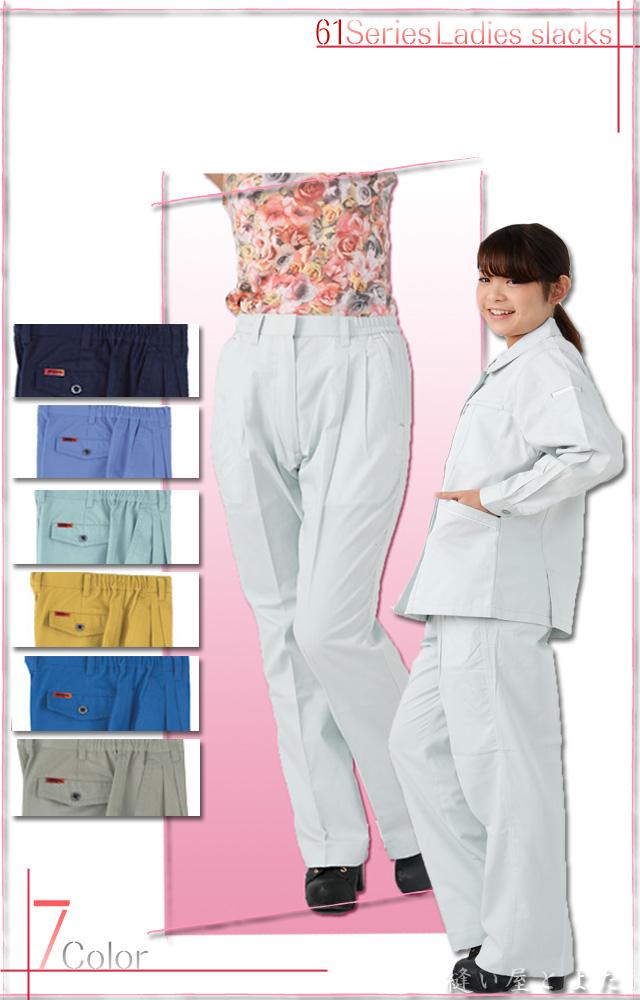 手間がかからない着心地バツグンの女性用作業ズボン