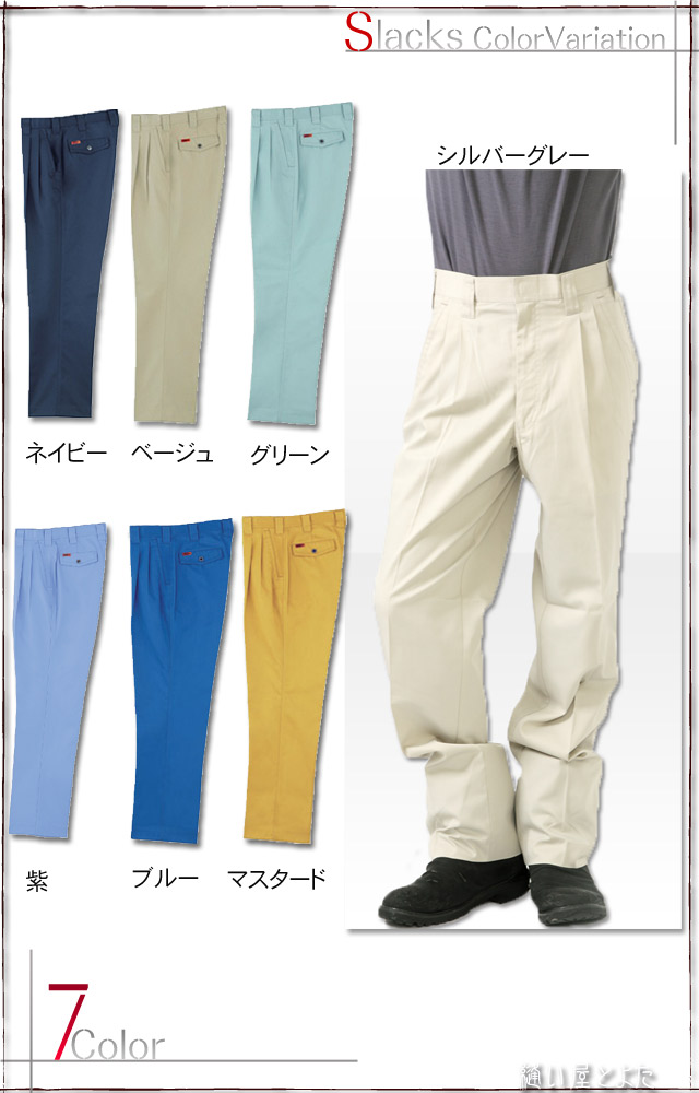 夏用!手間のかからない着心地バツグンの作業ズボン【送料無料】カラーバリエーション