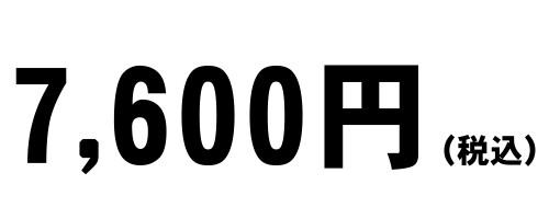 空調サロペット7,600円