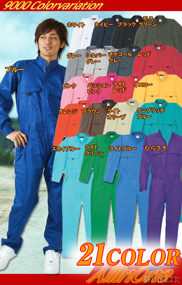 送料無料20色8サイズから選べるおしゃれつなぎカラーバリエーション