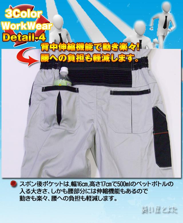 9500作業服Detail4