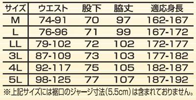 A-9530インナーキルトズボンサイズ表
