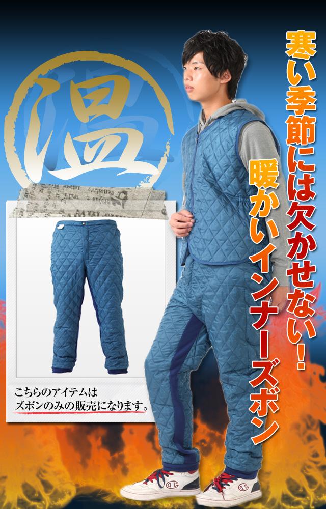 寒い季節には欠かせない暖かいインナーズボン