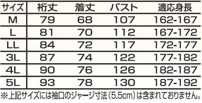 A-9530インナーキルト上着サイズ表