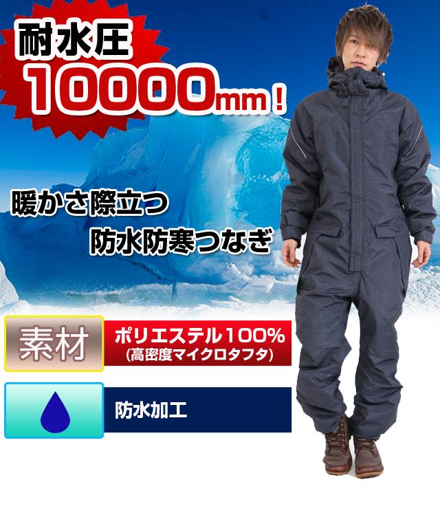 耐水圧10000mm!暖かさ際立つ防水防寒つなぎ